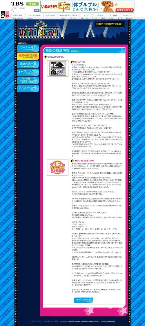 2012.09.20 HIMITSU NO ARASHI-CHAN