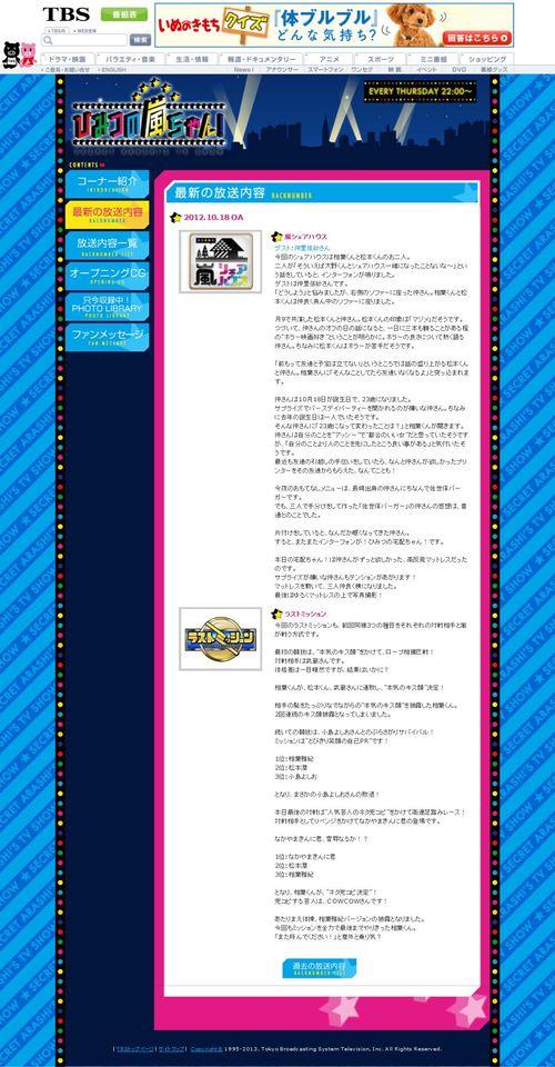 2012.10.18 HIMITSU NO ARASHI-CHAN