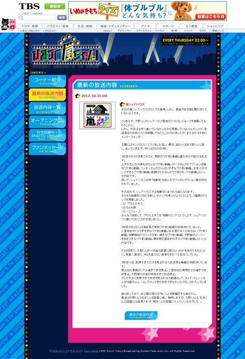 2012.10.25 HIMITSU NO ARASHI-CHAN
