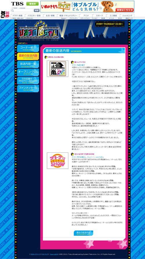 2012.12.06 HIMITSU NO ARASHI-CHAN