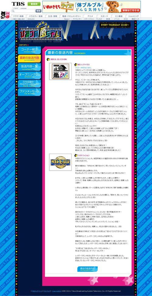 2012.12.13 HIMITSU NO ARASHI-CHAN