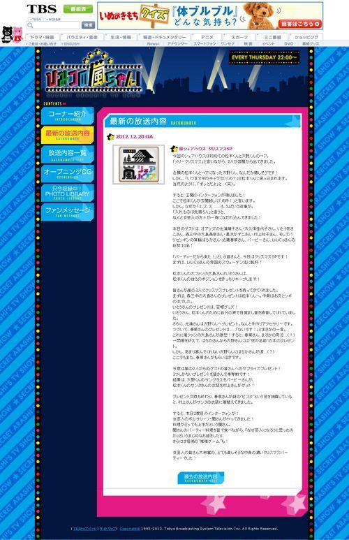 2012.12.20 HIMITSU NO ARASHI-CHAN