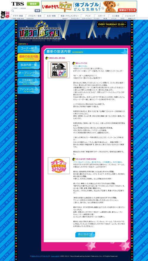 2013.01.24 HIMITSU NO ARASHI-CHAN