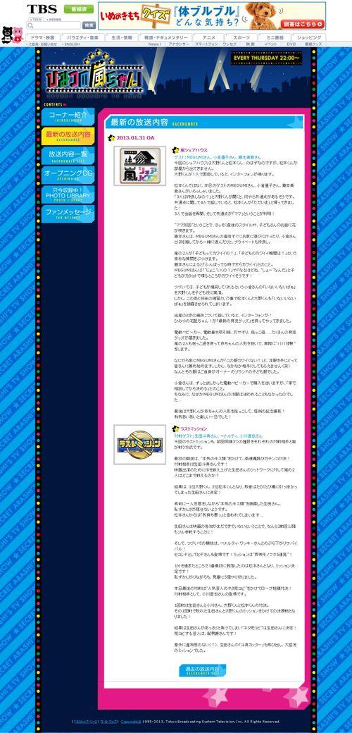 2013.01.31 HIMITSU NO ARASHI-CHAN