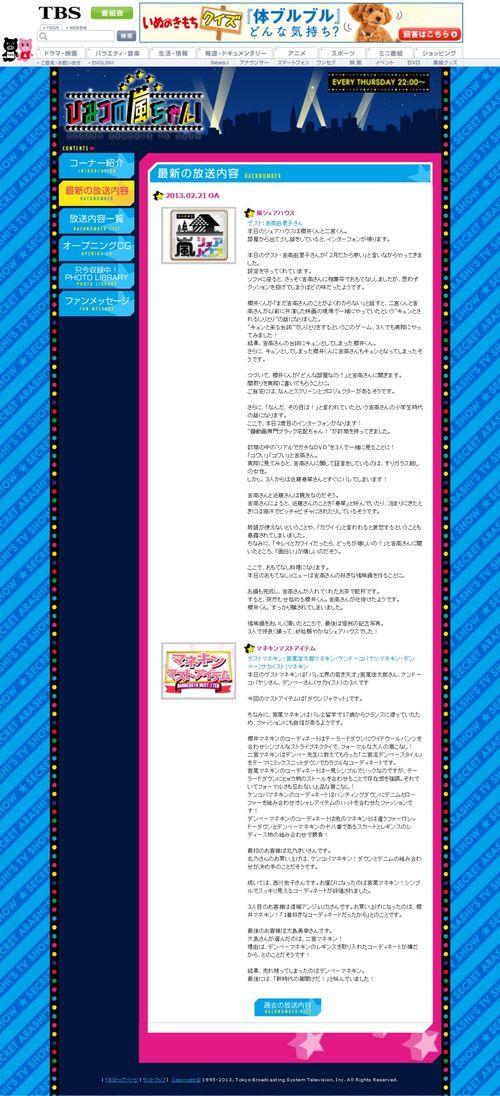 2013.02.21 HIMITSU NO ARASHI-CHAN