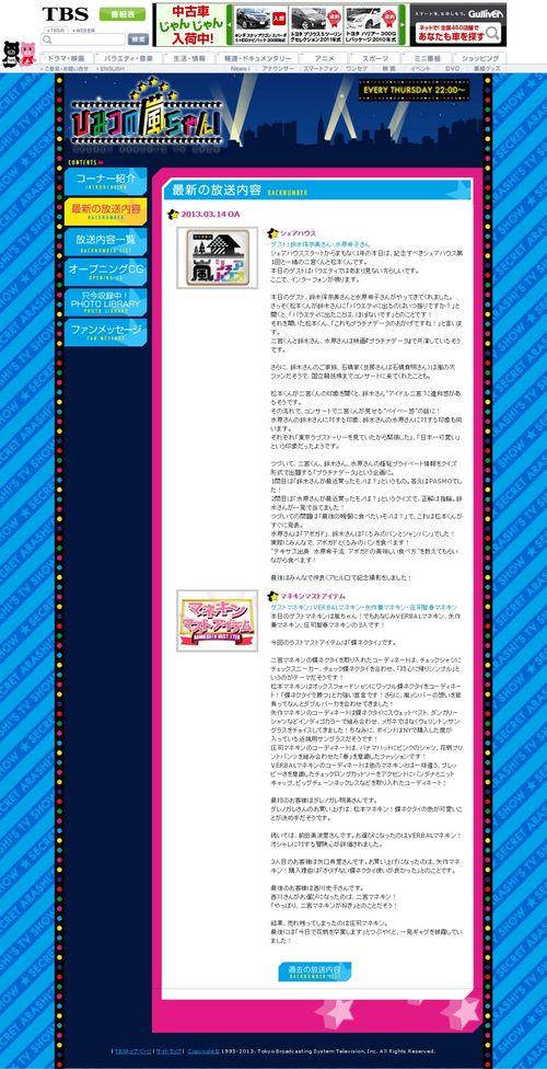 2013.03.14 HIMITSU NO ARASHI-CHAN