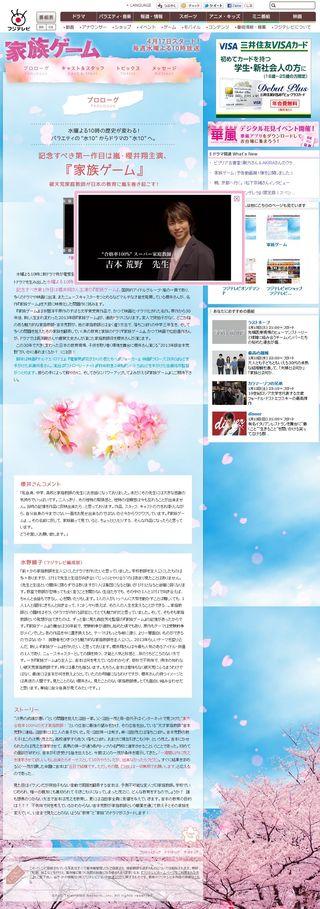 2013.03.29 KAZOKU GAME 03