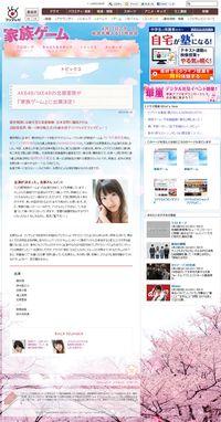 2013.03.29 KAZOKU GAME 06