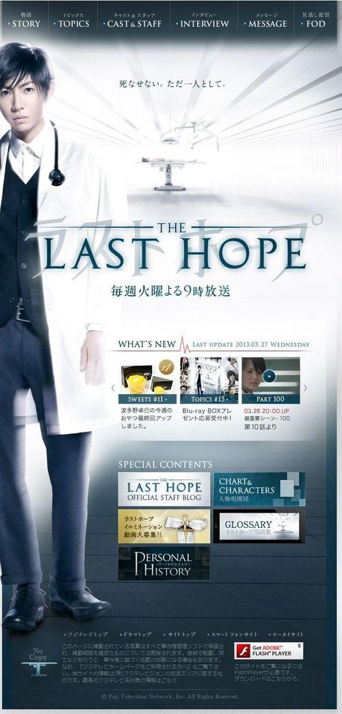 2013.03.30 LAST HOPE 01