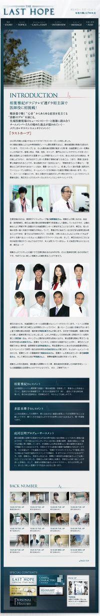 2013.03.30 LAST HOPE 02