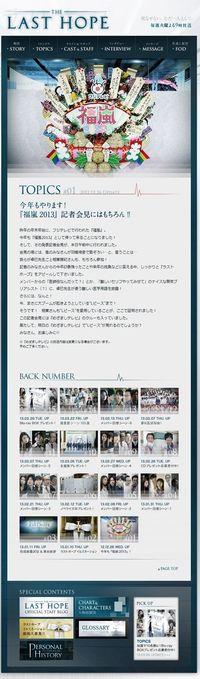 2013.03.30 LAST HOPE 14