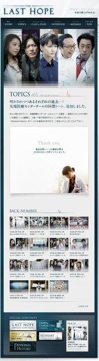 2013.03.30 LAST HOPE 18