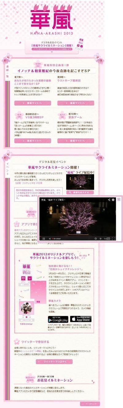 2013.03.23 HANA ARASHI 00