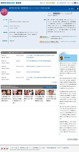 2013.03.27 Arashi no ashita ni kakeru tabi 02
