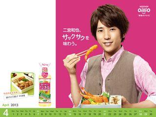 2013.04.01 PUB NISSHIN OILLIO 05