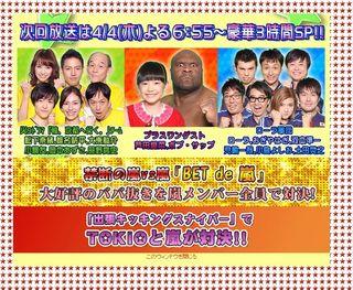 2013.04.04 VS ARASHI 02