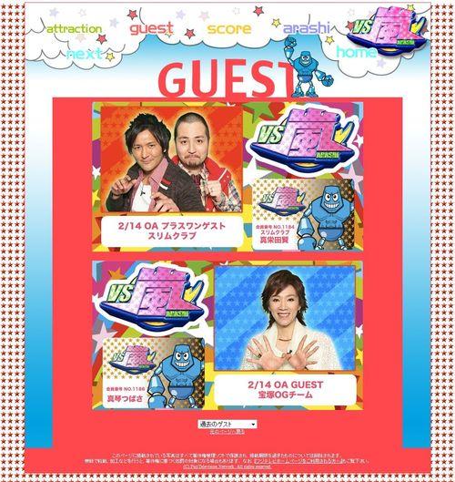 2013.02.14 VS ARASHI 01