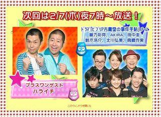 2013.02.07 VS ARASHI 01