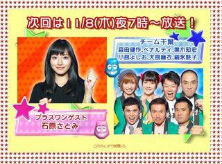 2012.11.08 VS ARASHI 01