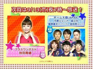 2012.09.13 VS ARASHI 01