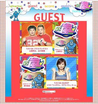 2012.07.05 VS ARASHI 02