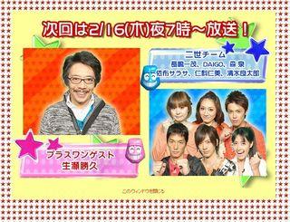 2012.02.16 VS ARASHI 01