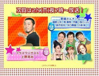 2012.02.09 VS ARASHI 01