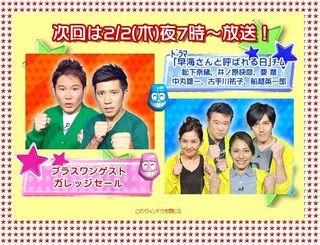 2012.02.02 VS ARASHI 01