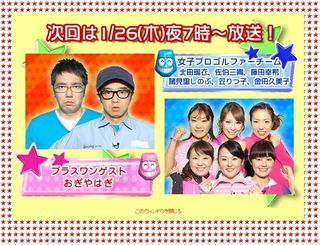 2012.01.26 VS ARASHI 01