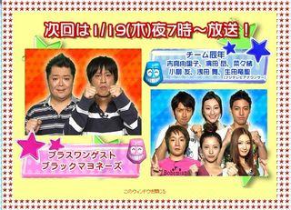 2012.01.19 VS ARASHI 01