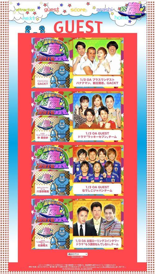2012.01.03 VS ARASHI 03