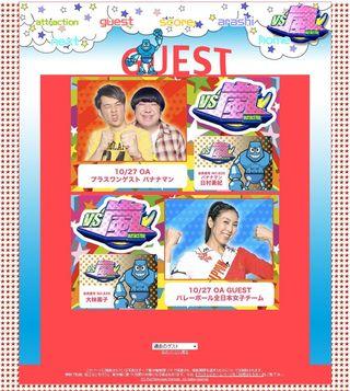 2011.10.27 VS ARASHI 02