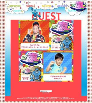 2011.10.20 VS ARASHI 02