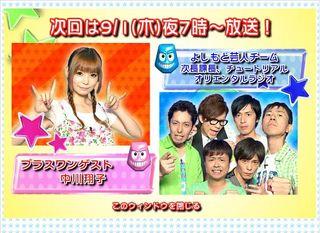 2011.09.01 VS ARASHI 01