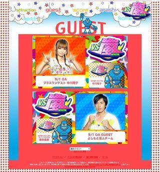 2011.09.01 VS ARASHI 02