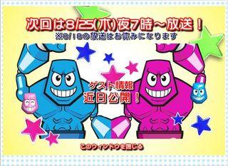 2011.08.25 VS ARASHI 01