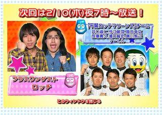 2011.02.10 VS ARASHI 01