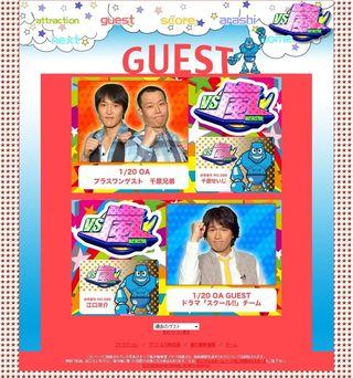 2011.01.20 VS ARASHI 02