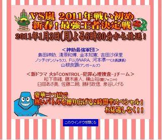 2011.01.03 VS ARASHI 01