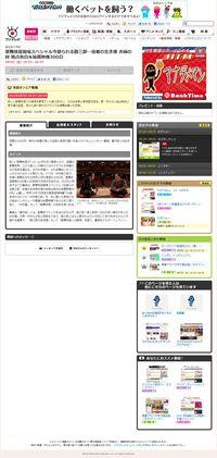 2013.04.05 KABUZIKA KAIJO SPECIAL 01