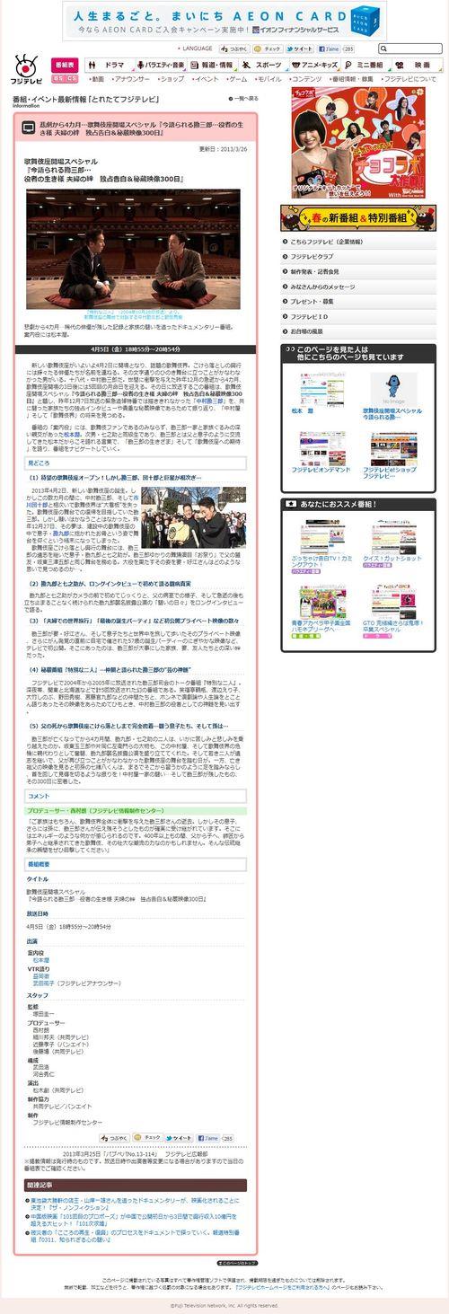 2013.04.05 KABUZIKA KAIJO SPECIAL 04