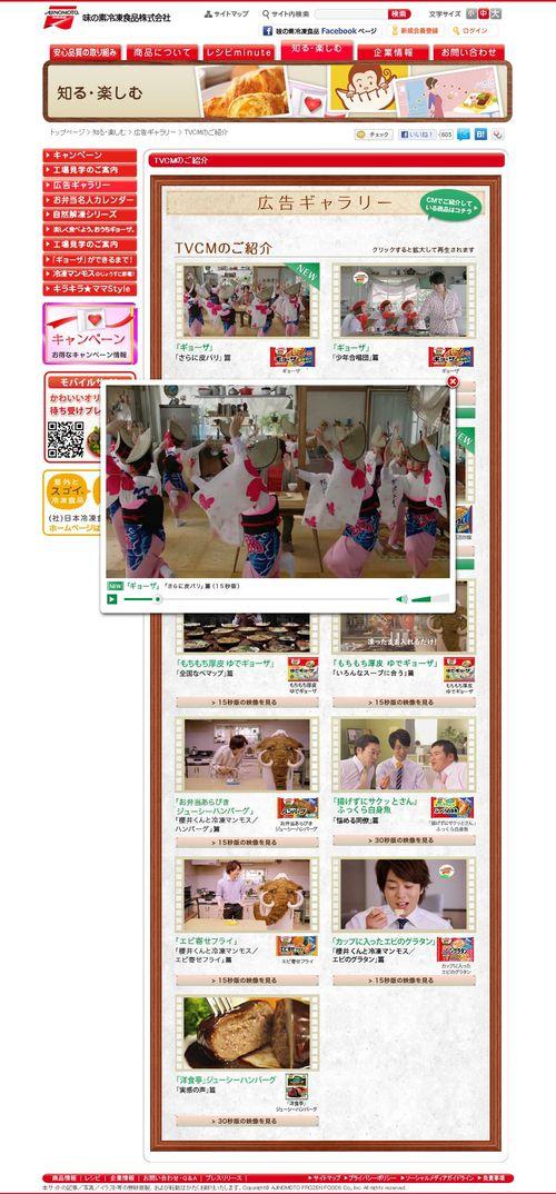 2013.04.08 PUB AJINOMOTO 02