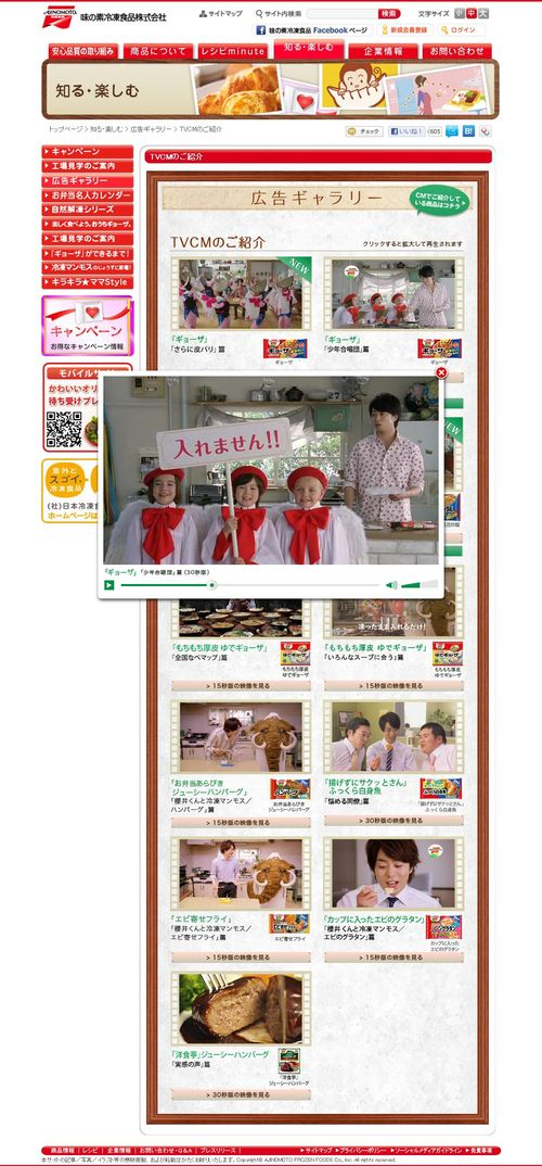 2013.04.08 PUB AJINOMOTO 05