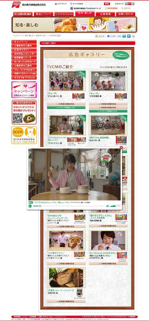 2013.04.08 PUB AJINOMOTO 07