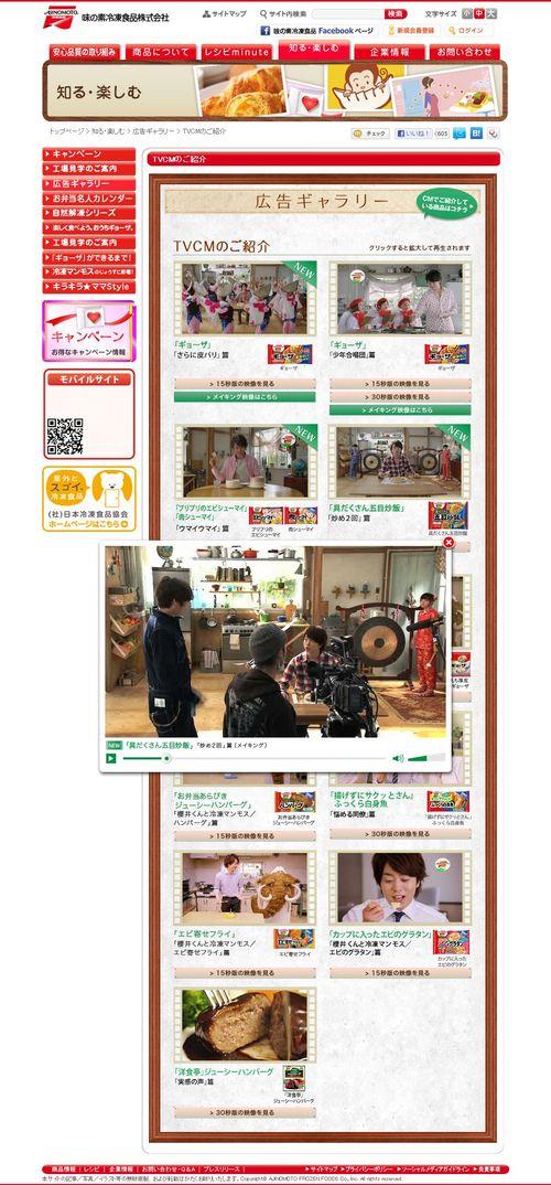2013.04.08 PUB AJINOMOTO 09