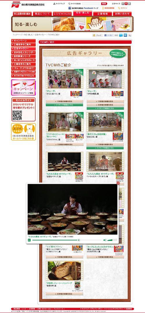 2013.04.08 PUB AJINOMOTO 10