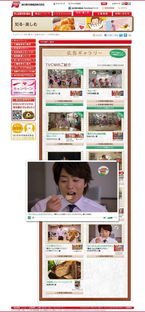 2013.04.08 PUB AJINOMOTO 15