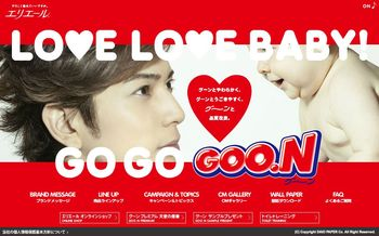 2012.10.05 PUB GOON 02