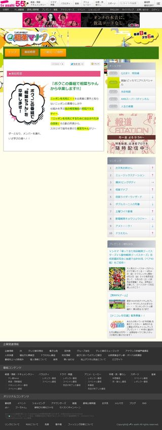 2013.04.13 TV SHOW AIBAMANABU 02