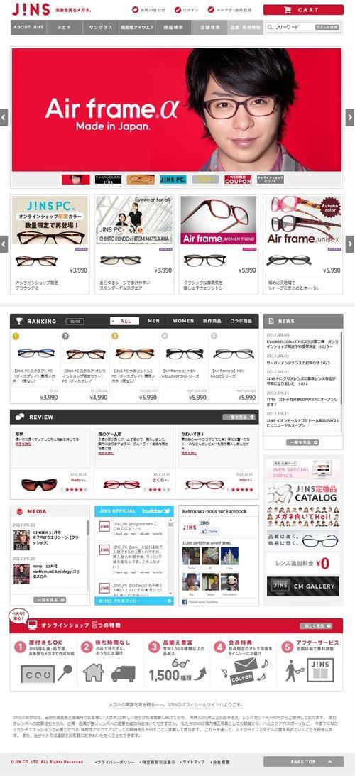 2012.10.05 PUBLICITE JINS 01